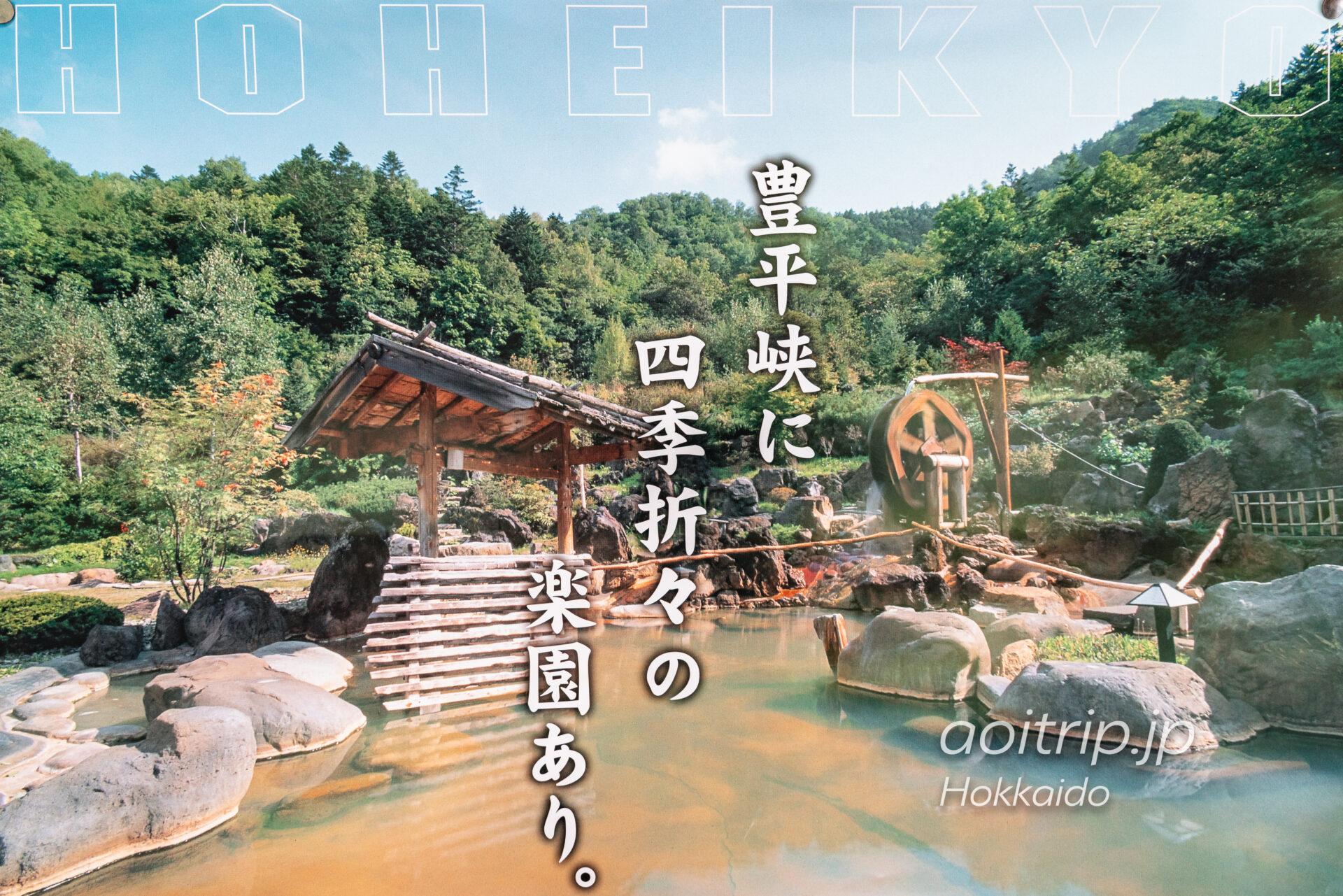 やわらぎの里 豊平峡温泉 Hoheikyo Onsen