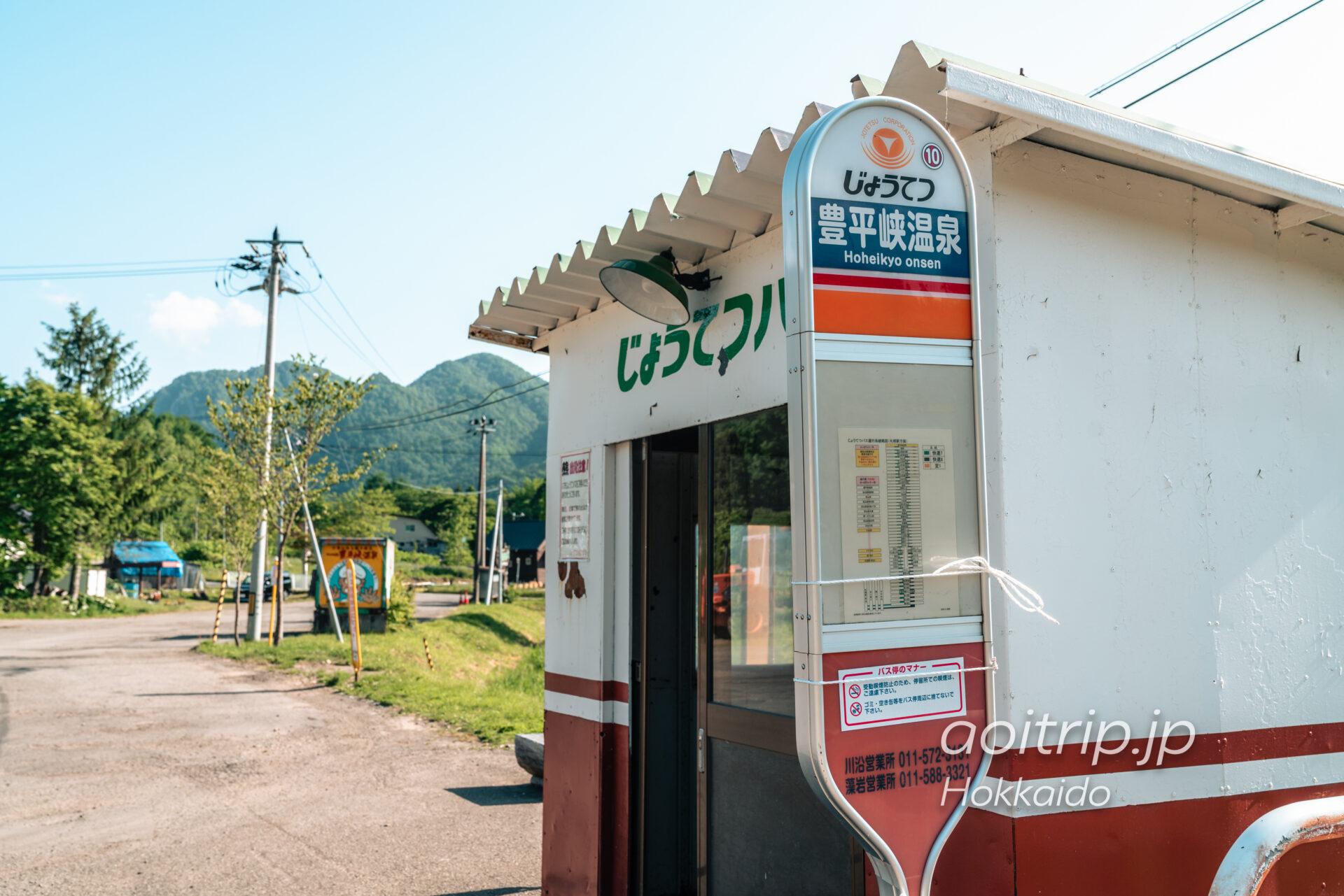豊平峡温泉のじょうてつバス停留所