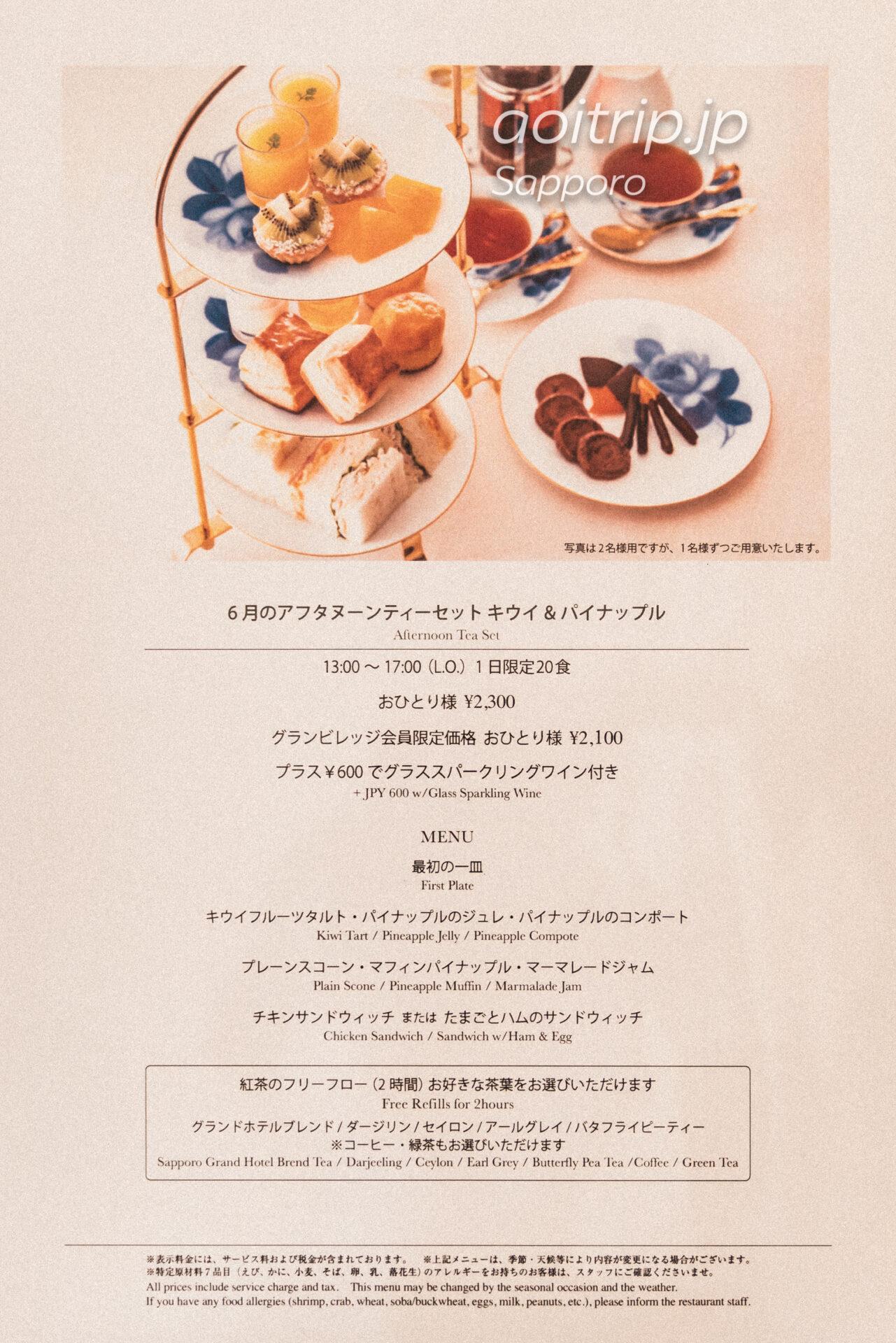札幌グランドホテルのアフタヌーンティーのメニュー