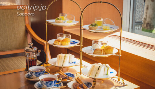 札幌グランドホテルのアフタヌーンティー ロビーラウンジ ミザール