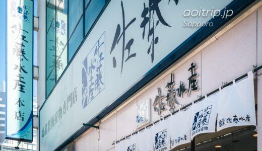 札幌の佐藤水産 お土産・ギフトに海産物や鮭を