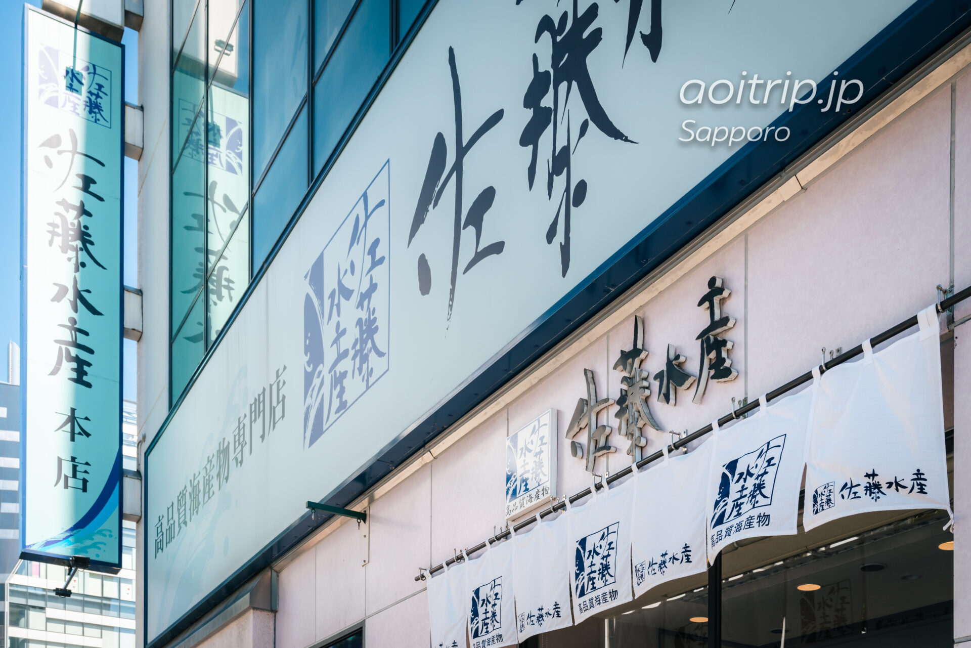 佐藤水産 札幌本店
