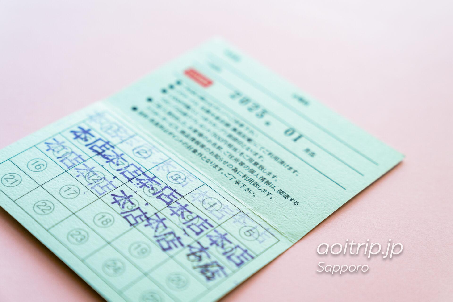佐藤水産のポイントカード