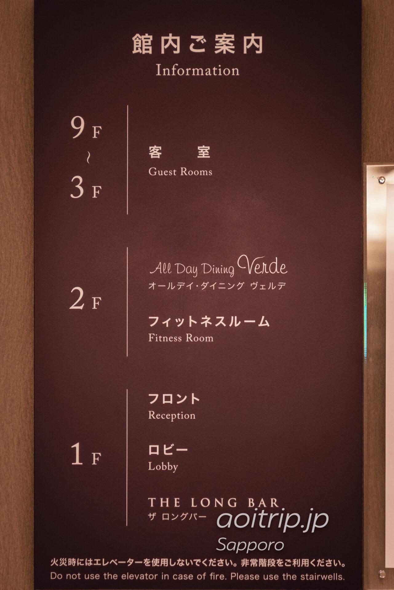 ANAホリデイイン札幌すすきの 宿泊記 ANA Holiday Inn Sapporo Susukino