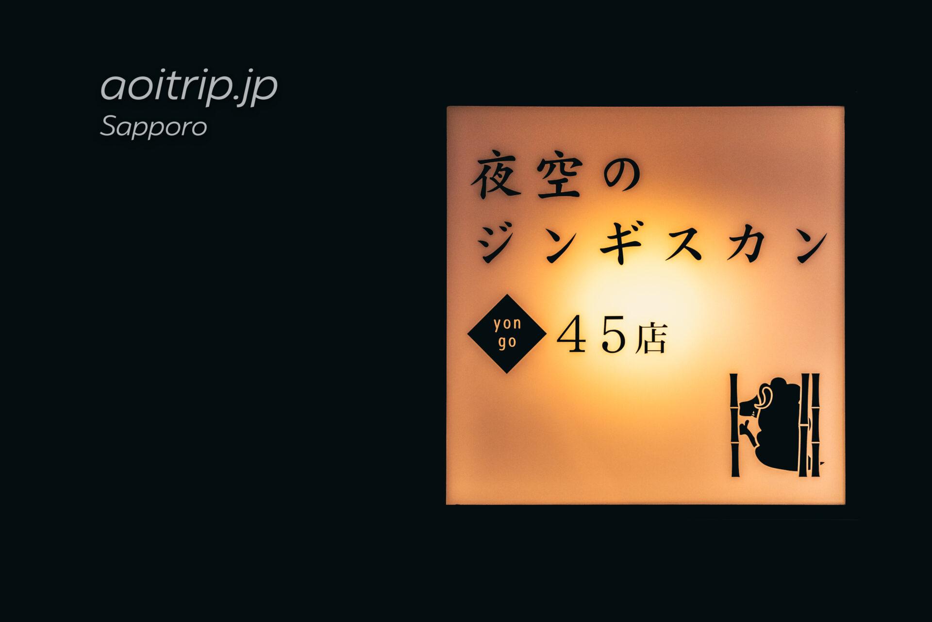 札幌 夜空のジンギスカン Yozora no Genghis Khan, Sapporo