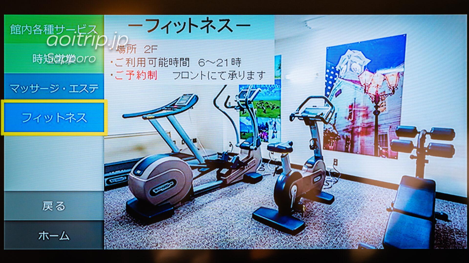 ANAホリデイイン札幌すすきの フィットネスジム