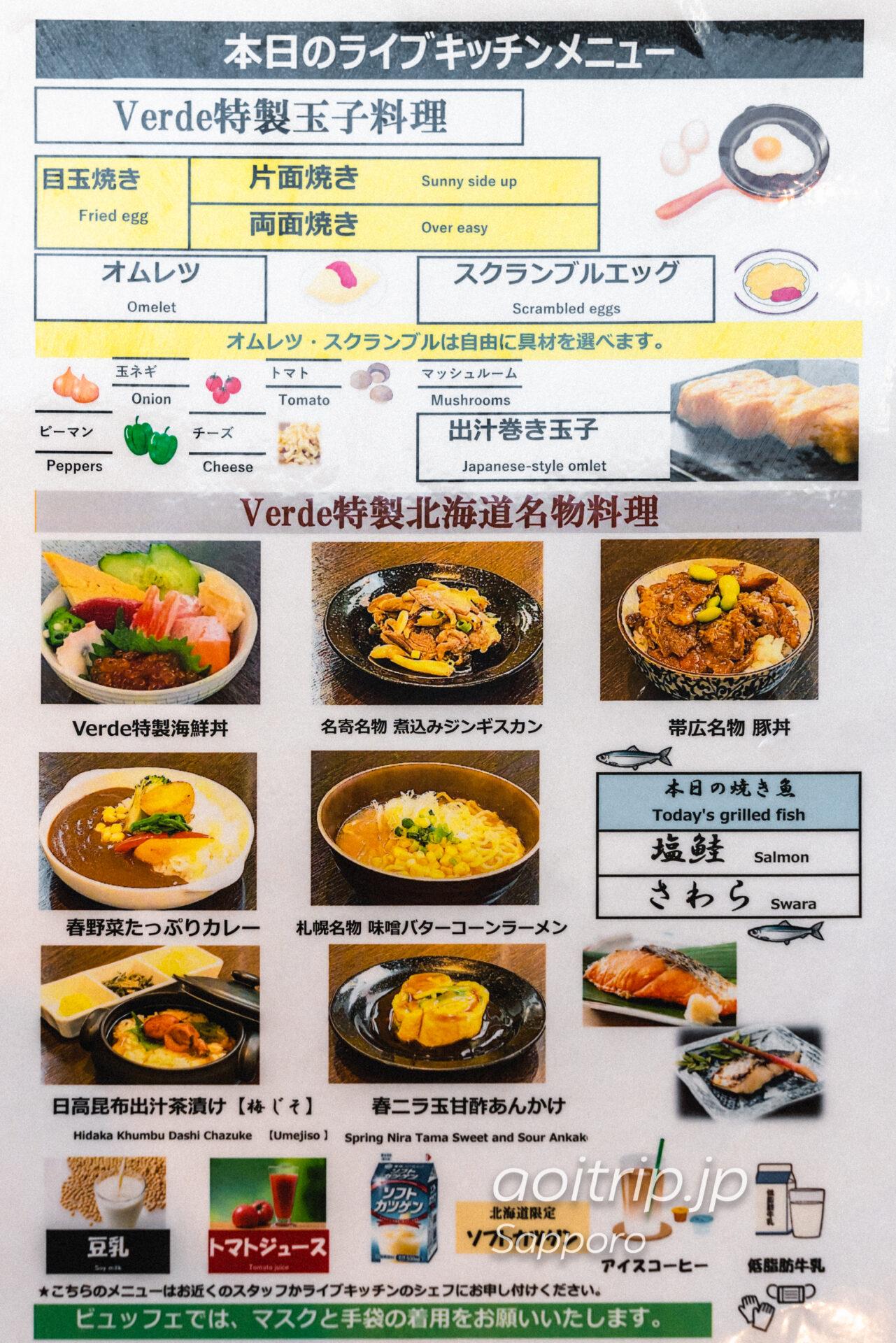ANAホリデイイン札幌すすきの 朝食