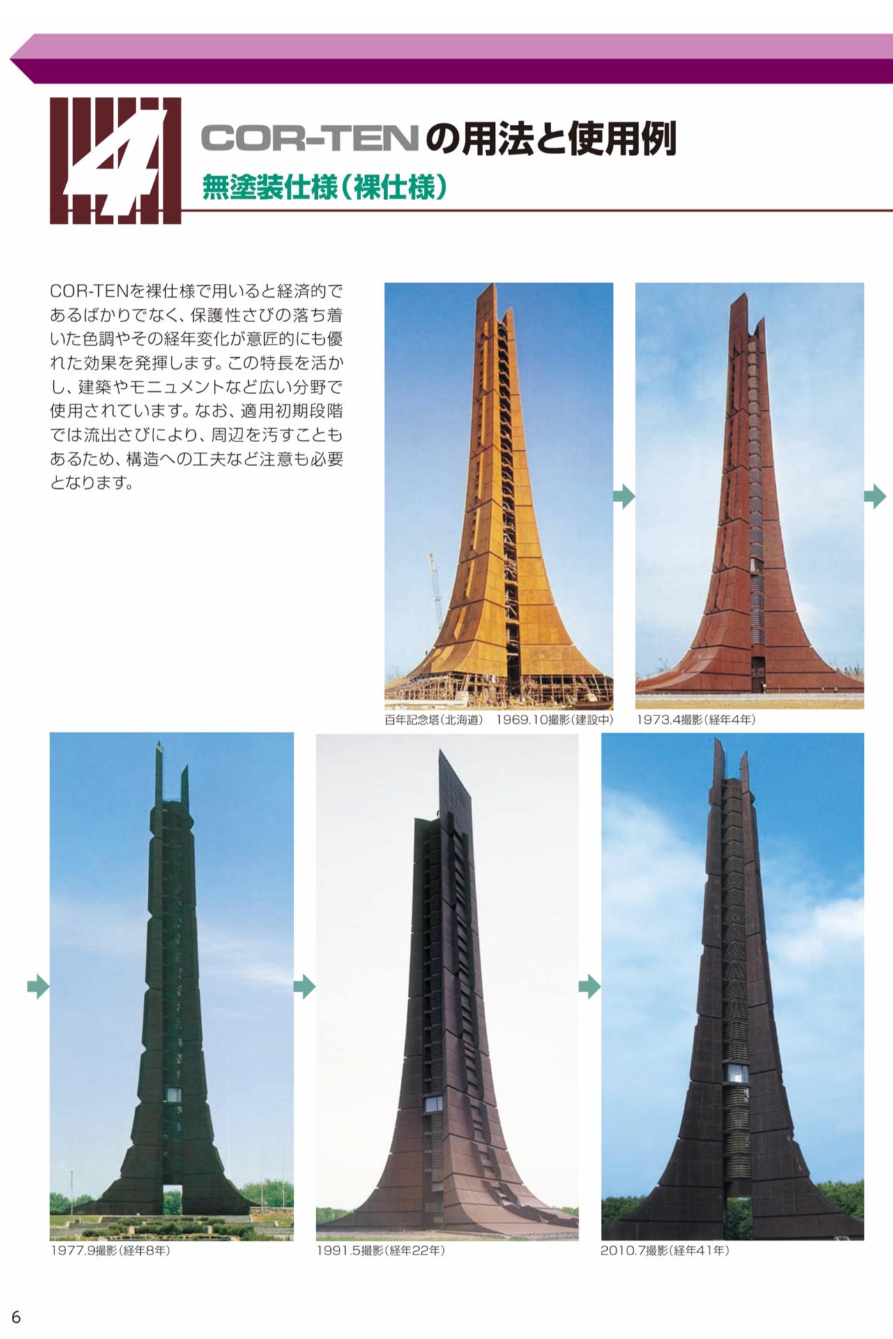 北海道百年記念塔 新日鉄住金(Nippon Steel)のコルテン鋼カタログ 経年変化
