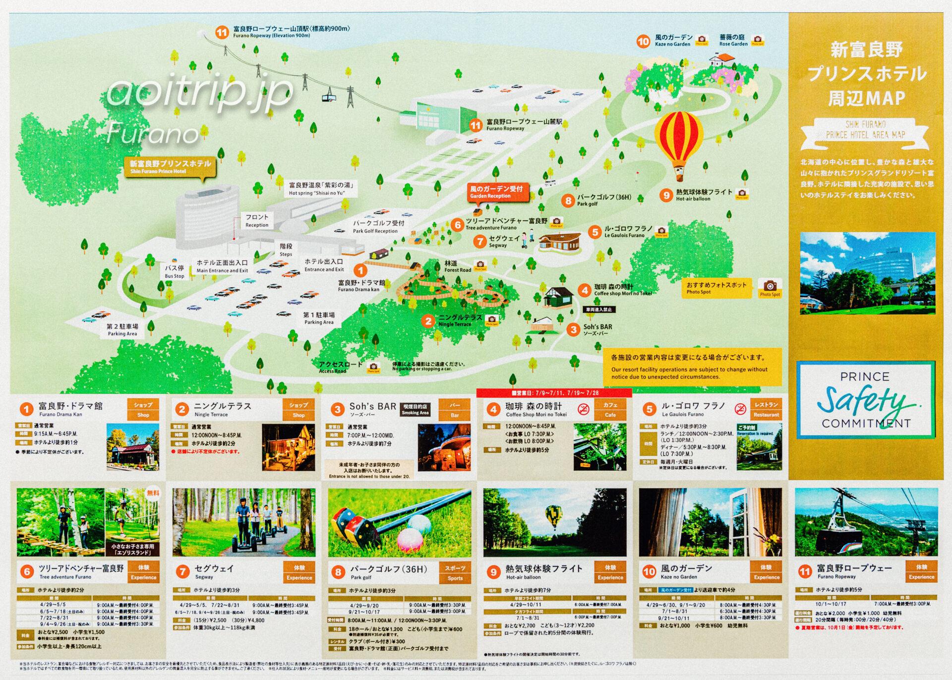 新富良野プリンスホテルの敷地案内図(マップ)