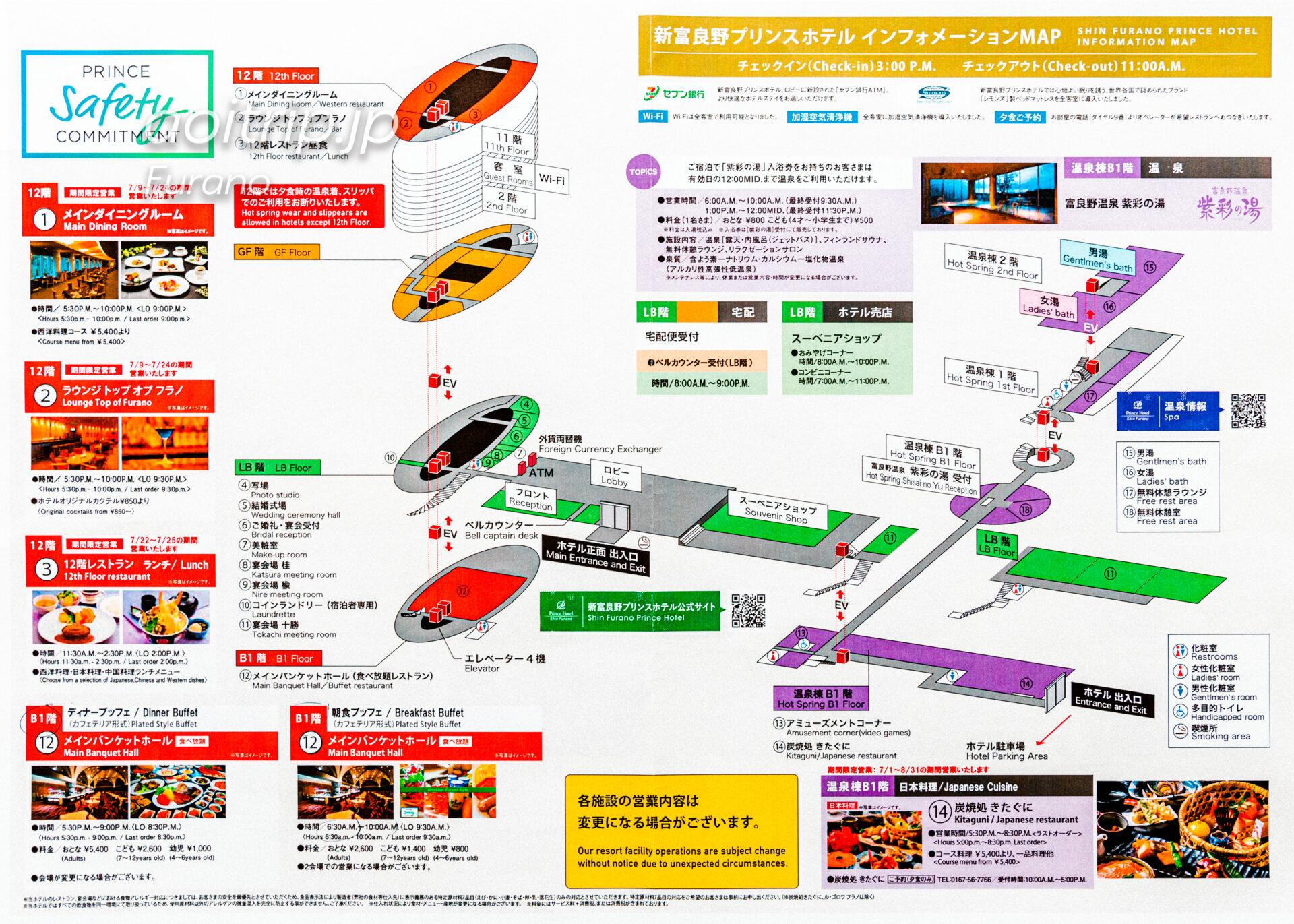 新富良野プリンスホテルの館内図(マップ)