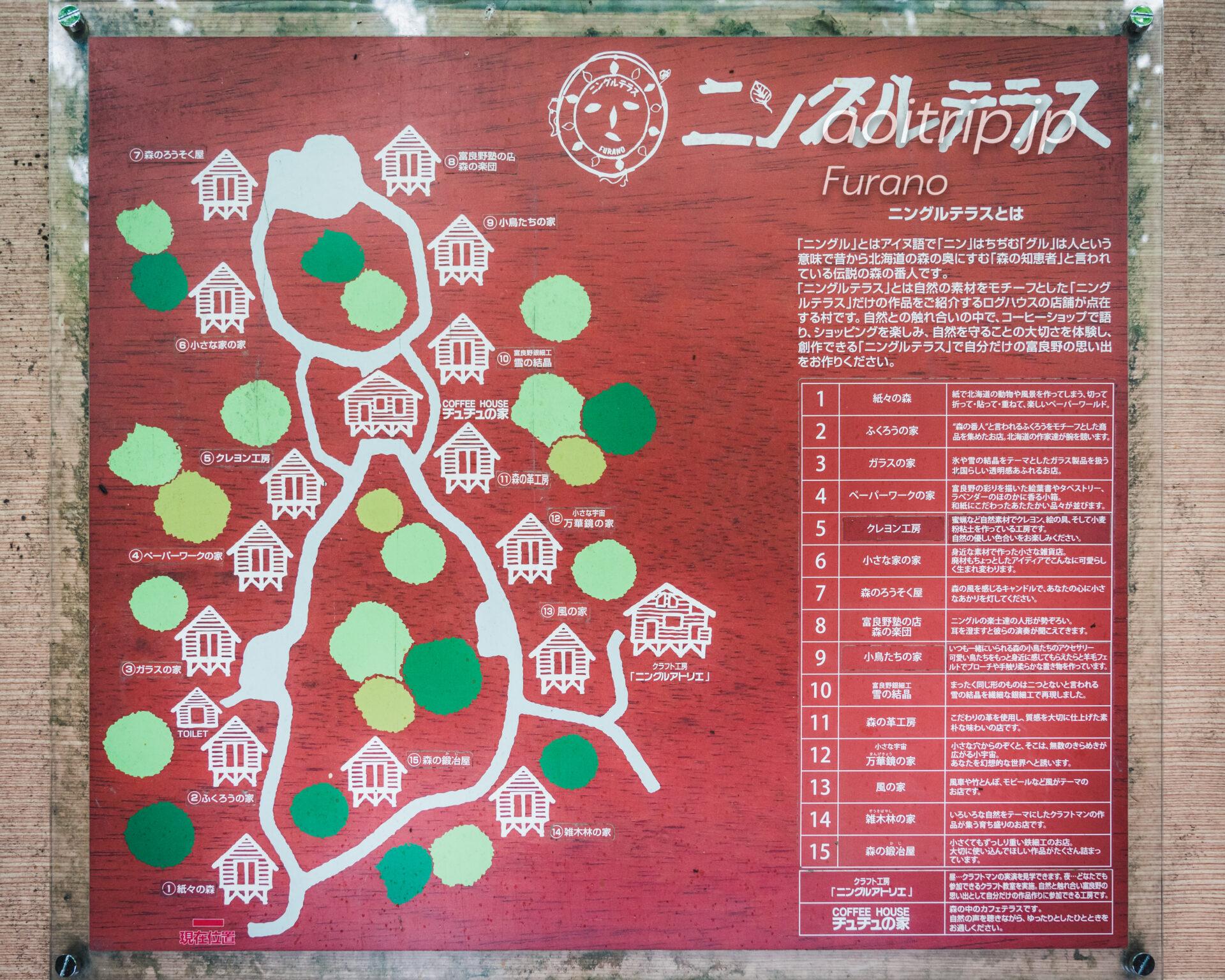 富良野のニングルテラス Ningle Terrace, Furano