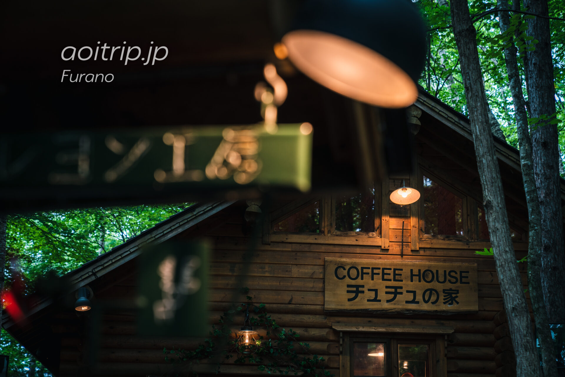 富良野のニングルテラス Ningle Terrace, Furano チュチュの家