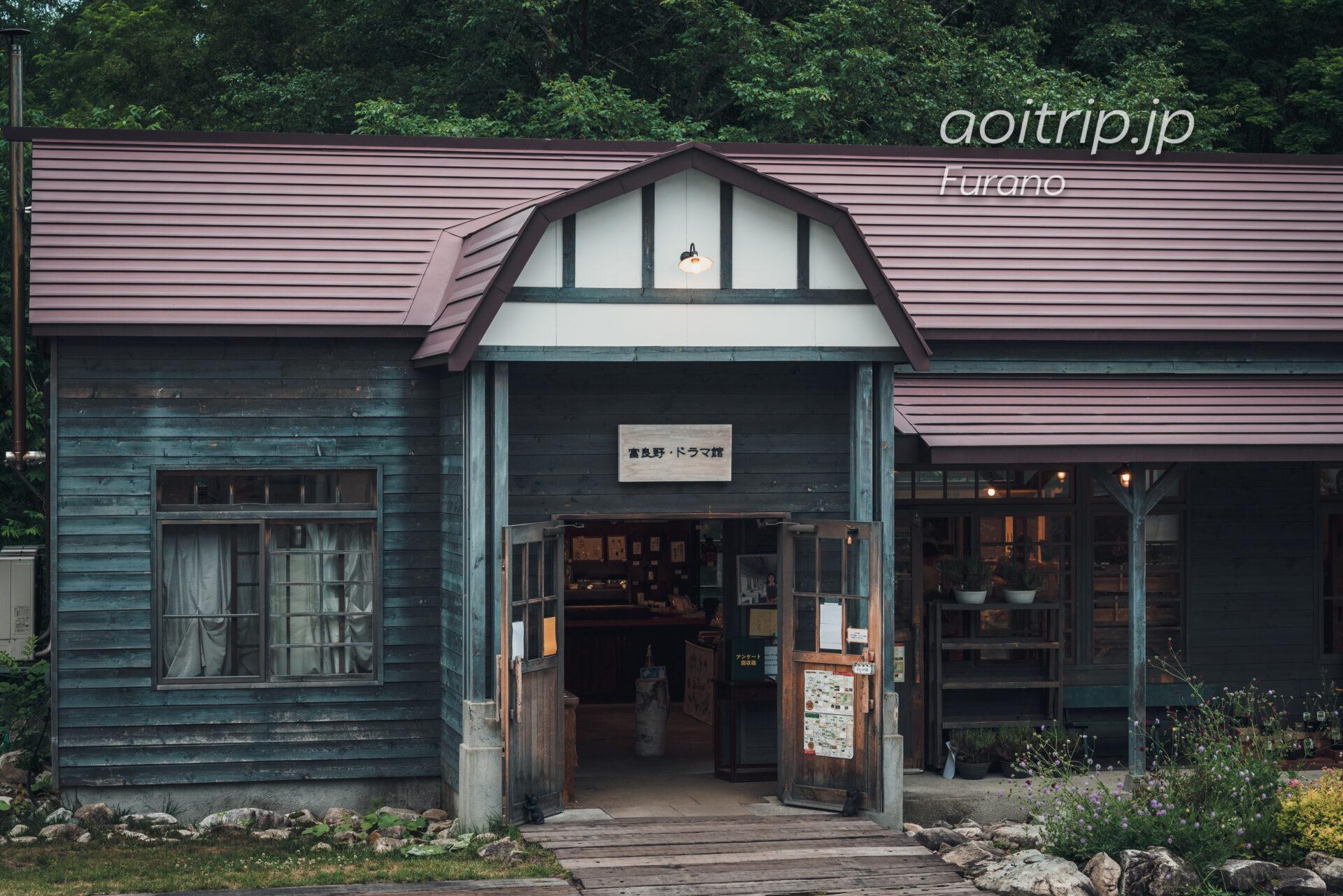 富良野・ドラマ館 富良野三部作『北の国から』『優しい時間』『風のガーデン』のオリジナルグッズを販売