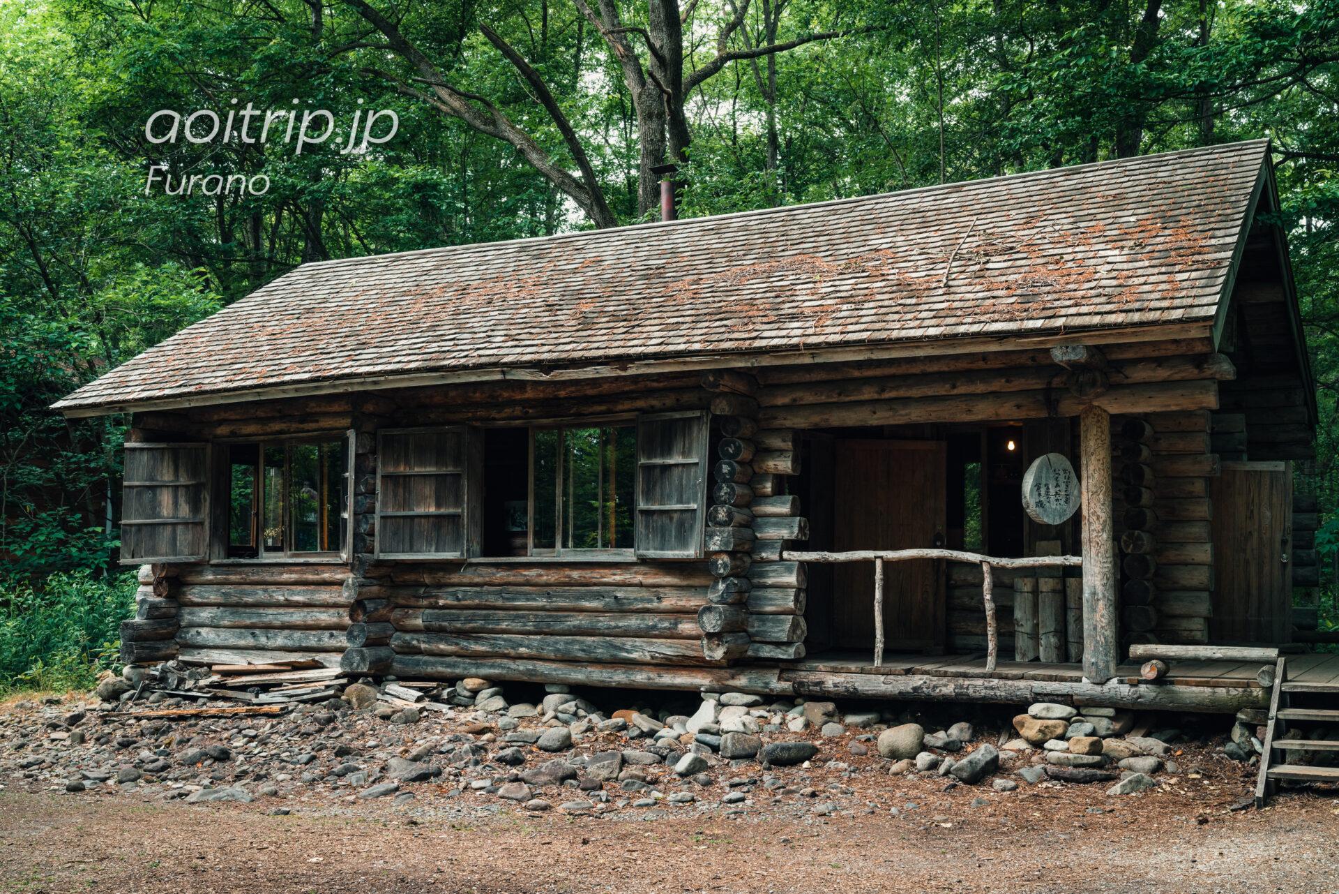 麓郷の森 Rokugo no Mori 黒板家の丸太小屋(2番目の家)