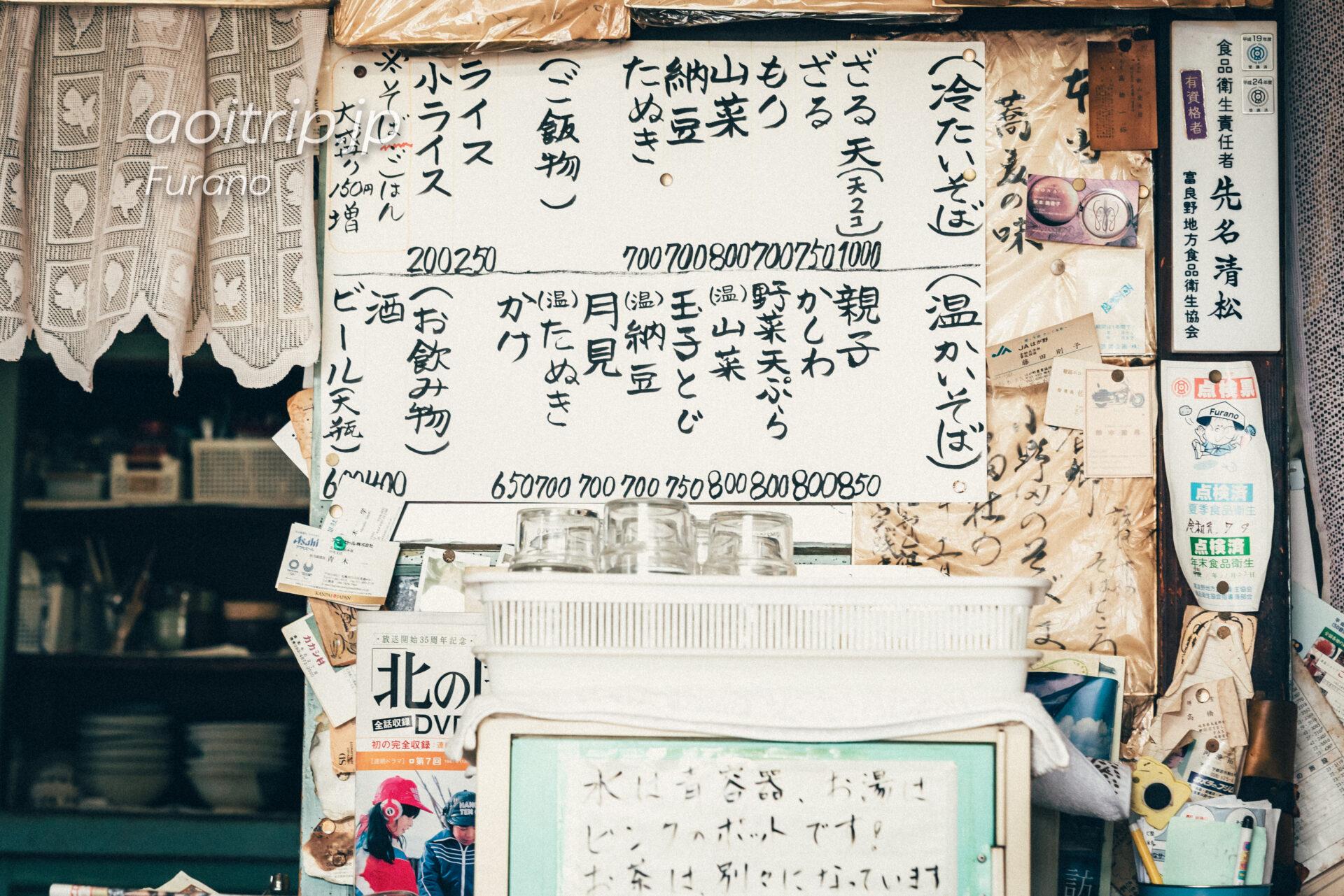 麓郷の小野田そばのメニュー