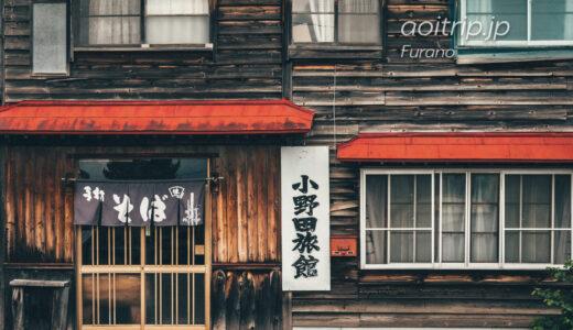麓郷の小野田そば屋 Onoda Soba,  Furano