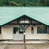布部駅「北の国 此処に始る」Nunobe Station, Furano