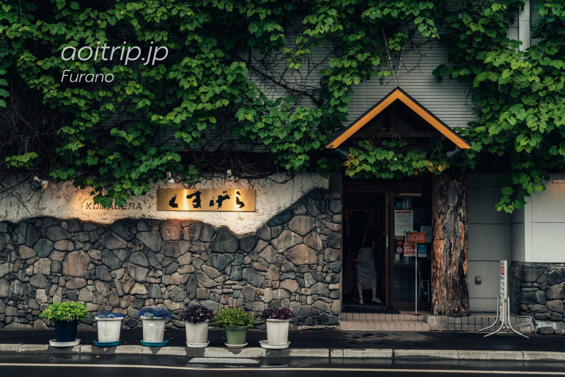 くまげらの外観 富良野の郷土料理店