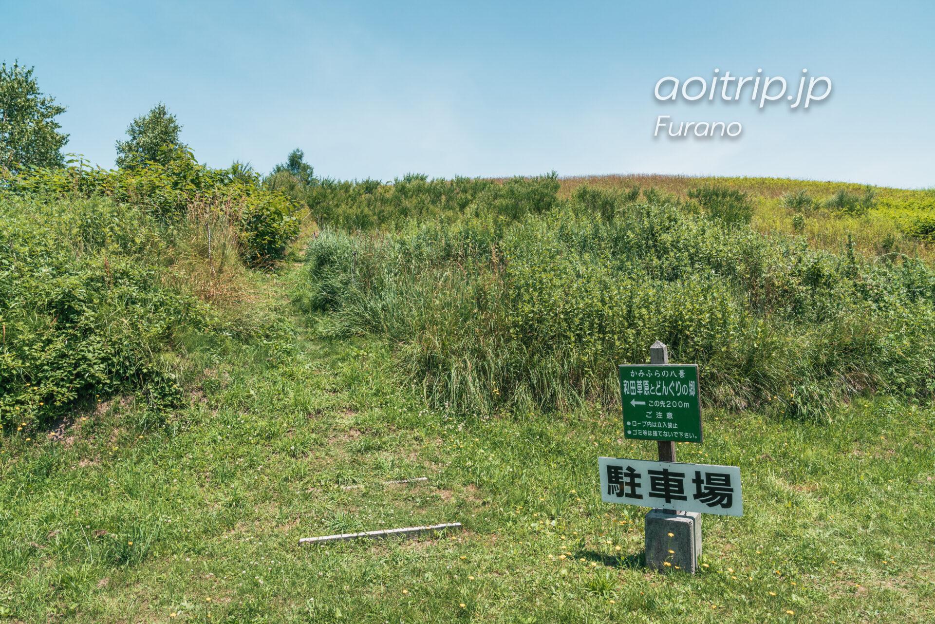 和田草原とどんぐりの郷の駐車場