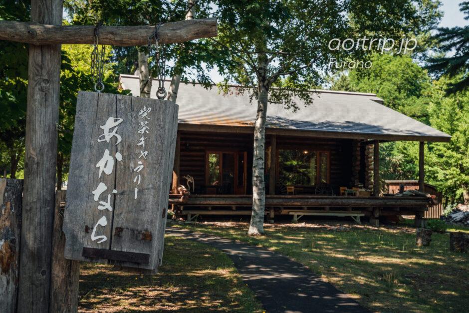 富良野の喫茶・ギャラリー「あかなら(元北時計)」