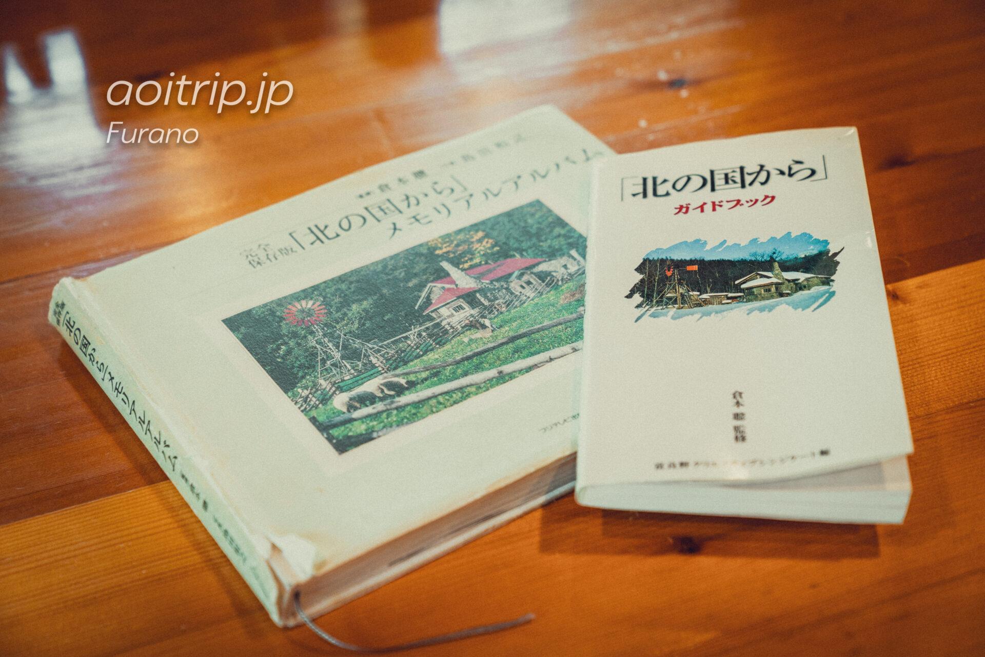 富良野の喫茶・ギャラリー「あかなら(元北時計)」の店内、北の国からの本