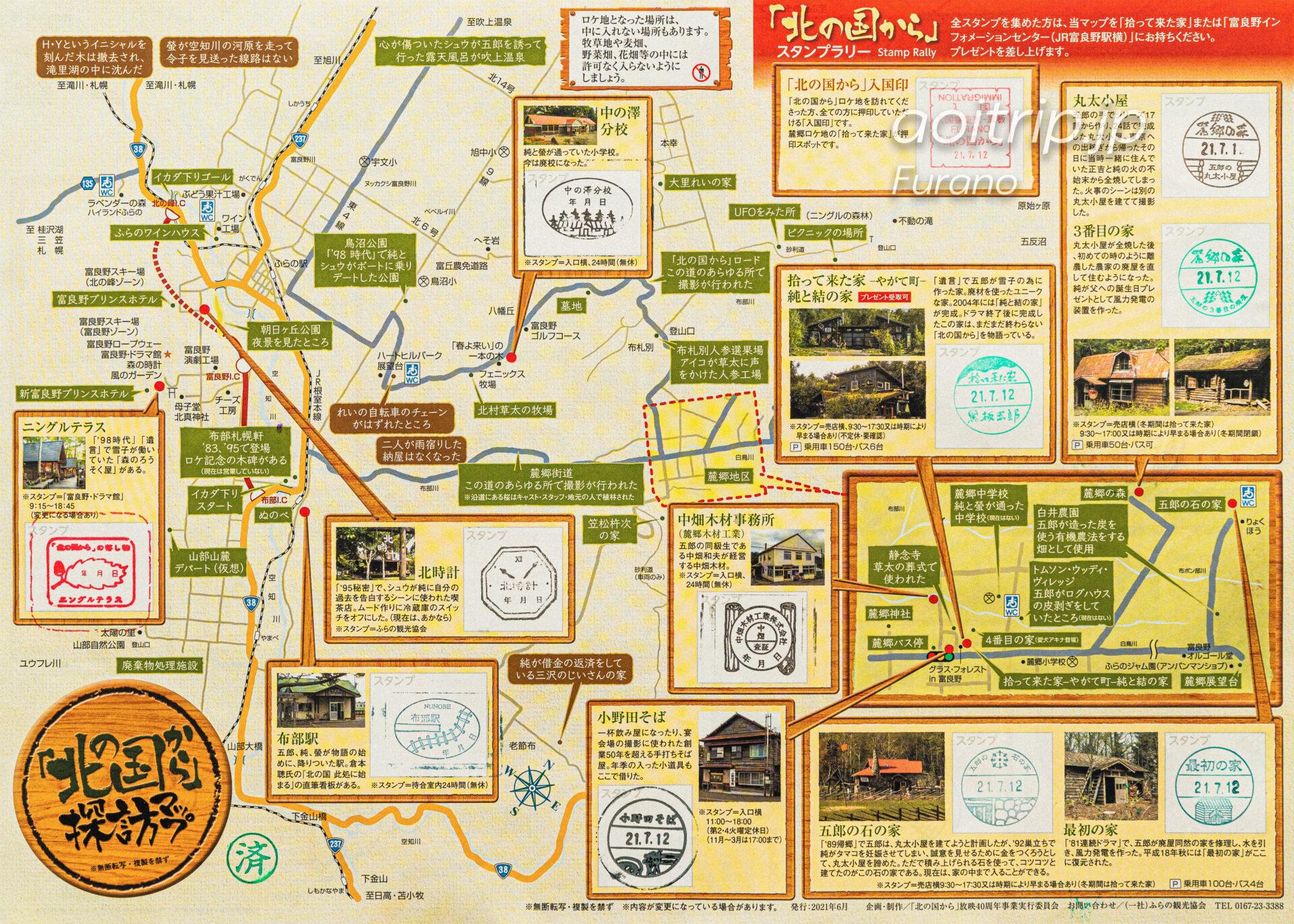 北の国から探訪マップ