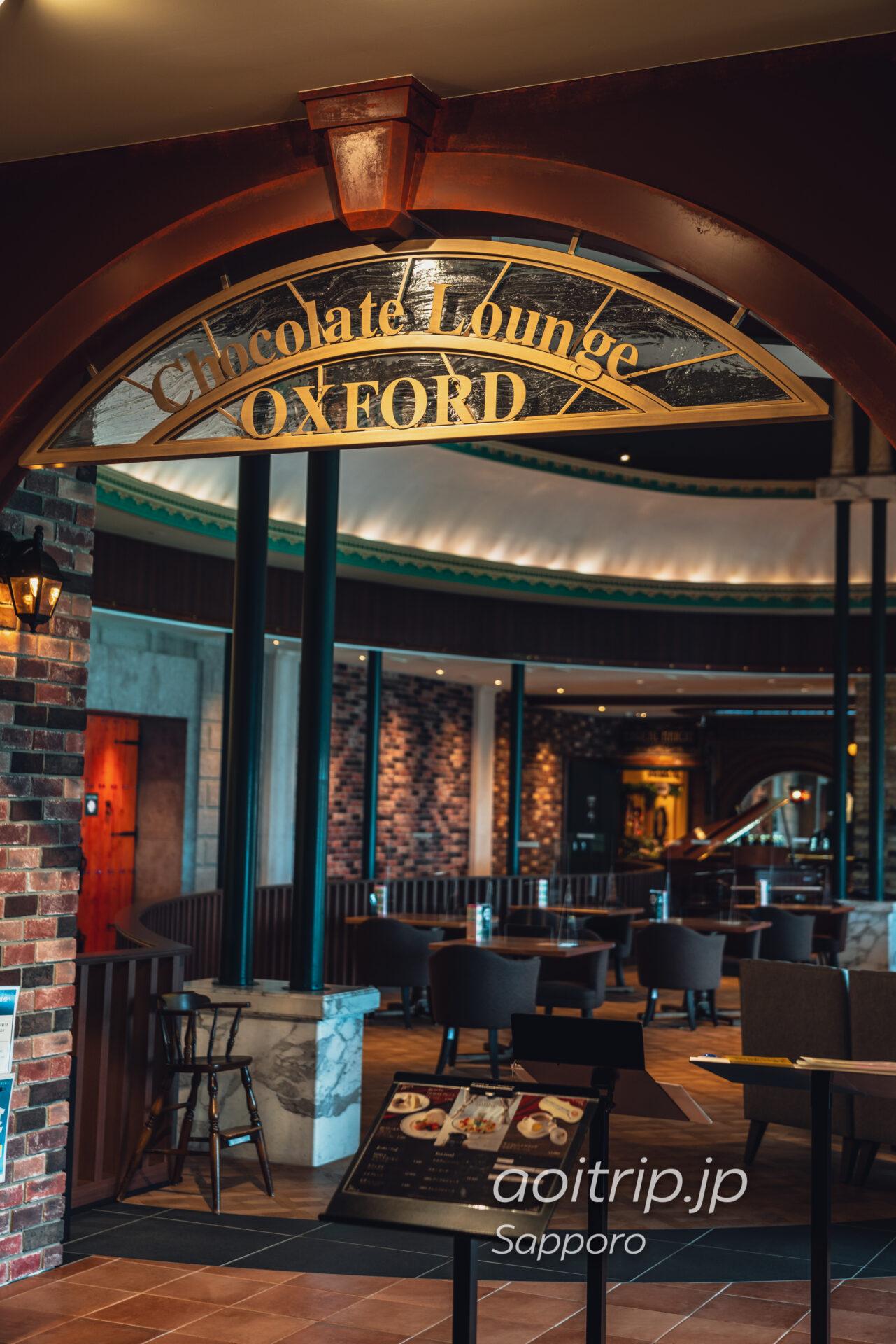 白い恋人パーク Shiroi Koibito Park チョコレートラウンジ・オックスフォード Chocolate Lounge OXFORD