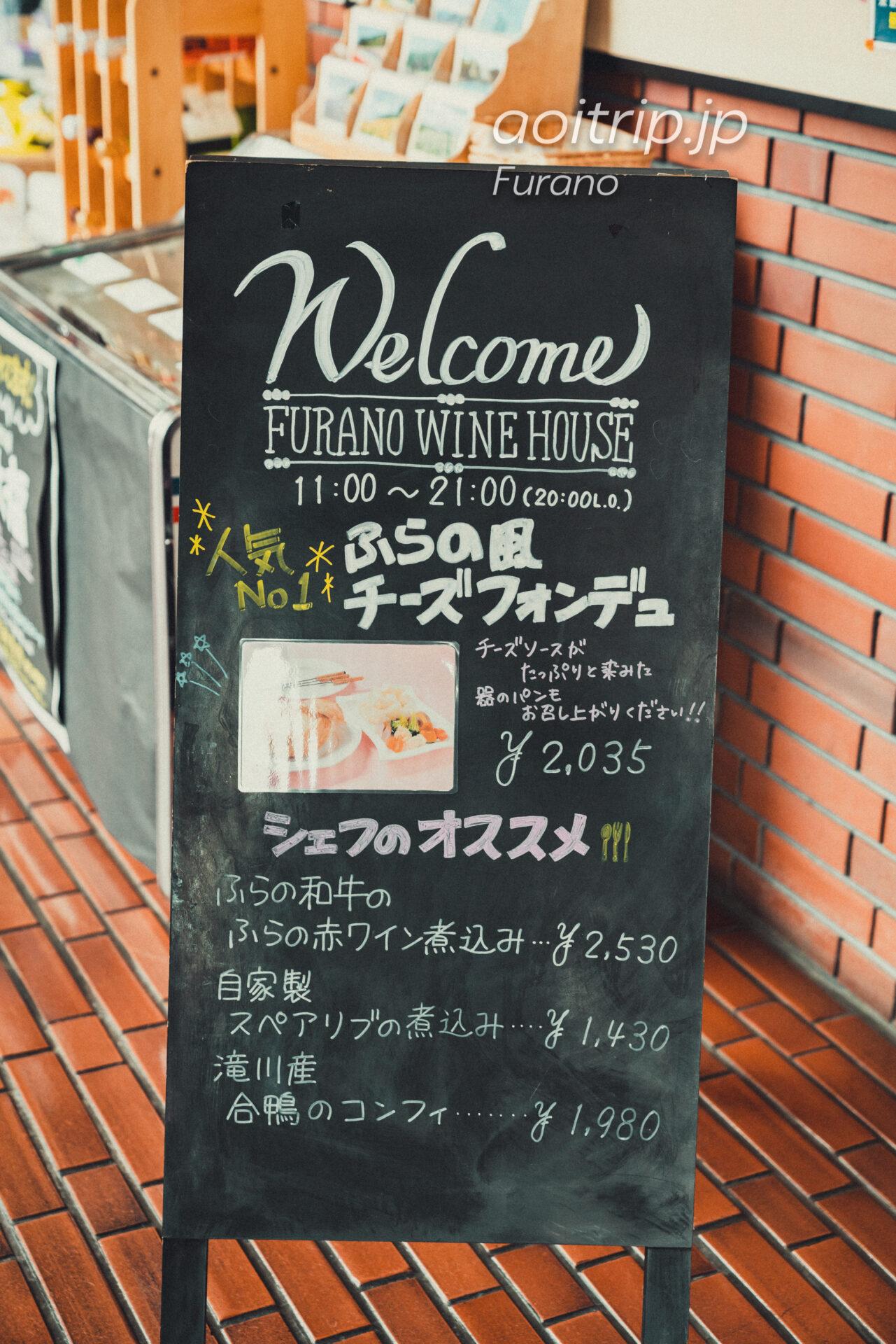 ふらのワインハウスのメニュー Furano Wine House