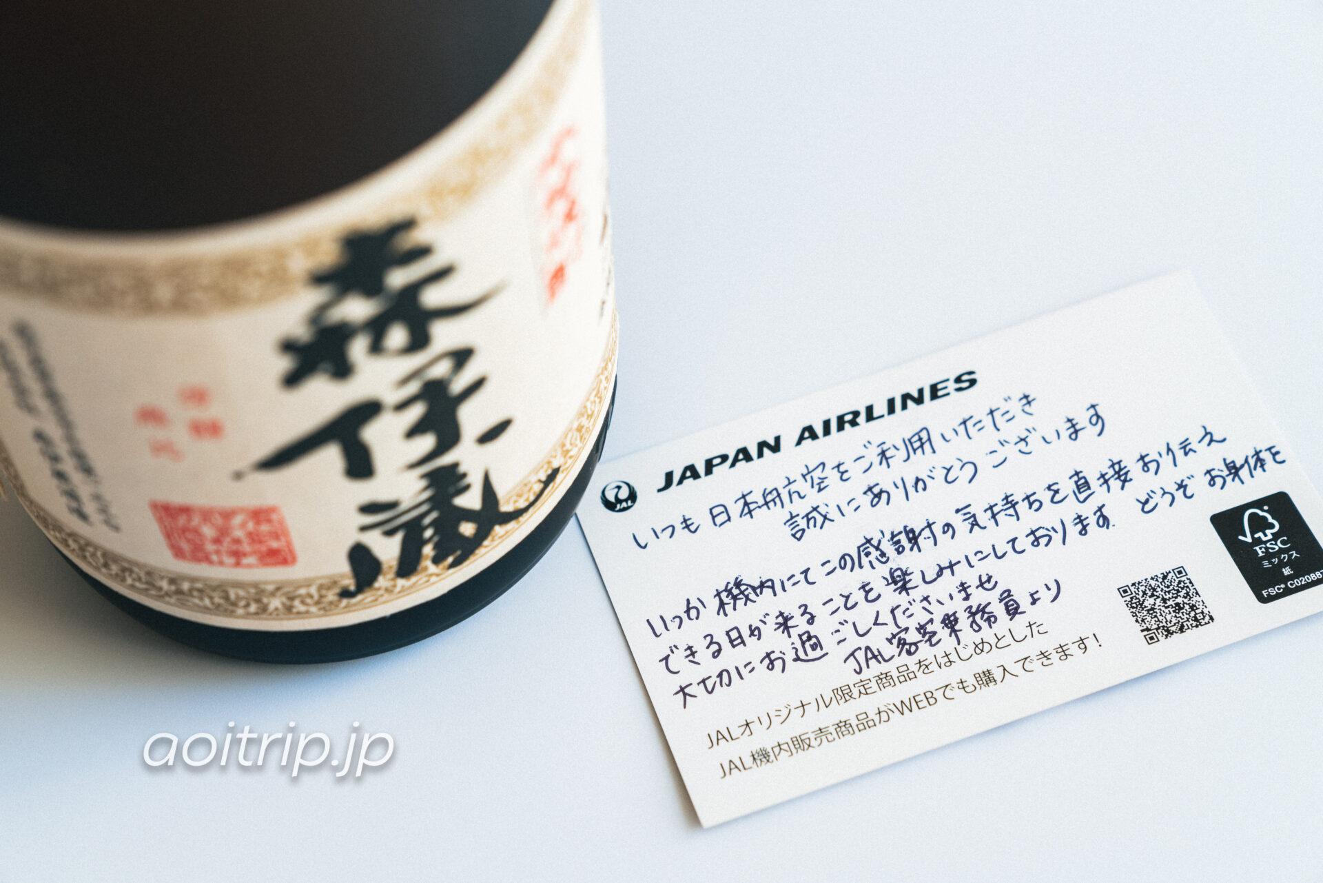 JAL CLASS EXPLORER JALマイル6,000マイルで森伊蔵720mlに交換