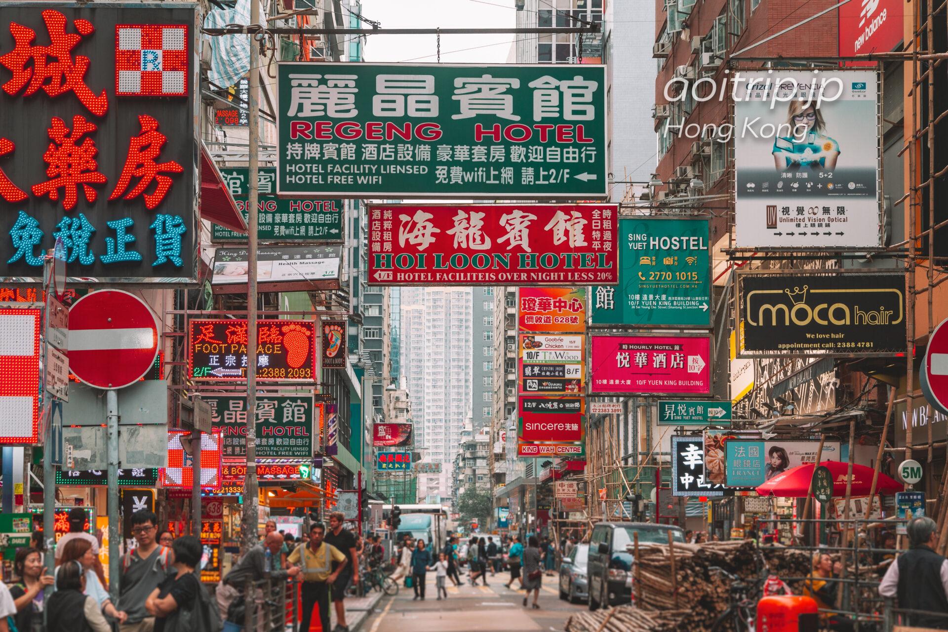 香港の観光見どころ 旅行ガイド Hong Kong Travel Guide