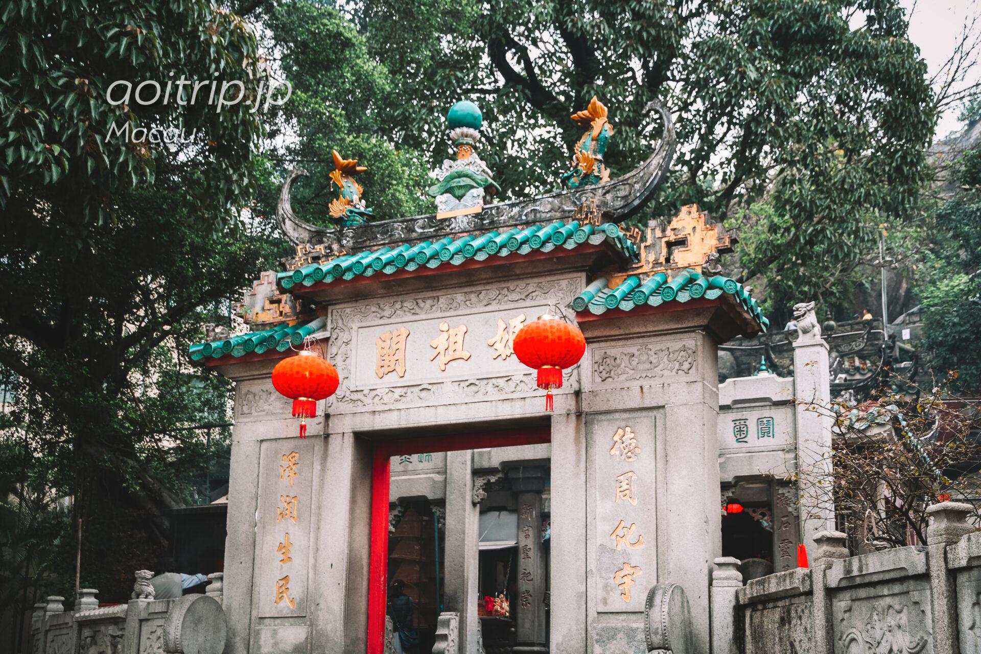 マカオ 媽閣廟 A-Ma Temple