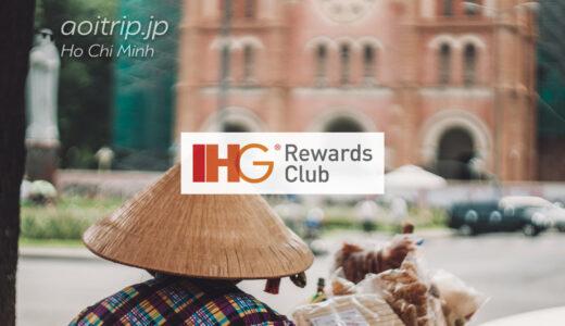 ベトナムのIHG系列ホテル一覧|IHG Hotels in Vietnam