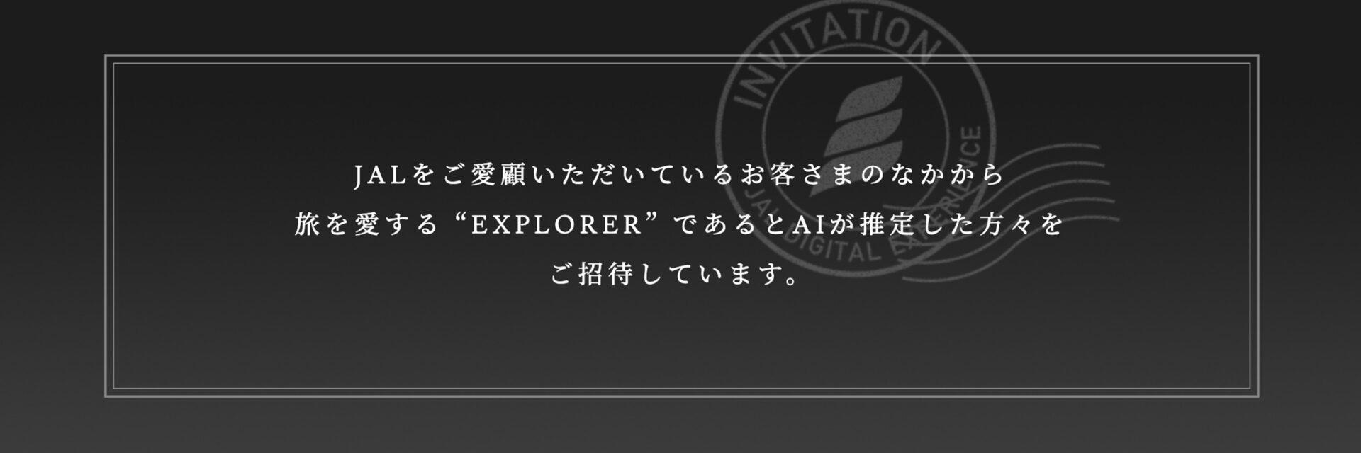 JAL CLASS EXPLORER ご招待メール