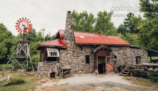 五郎の石の家 Goro's Stone House, Furano