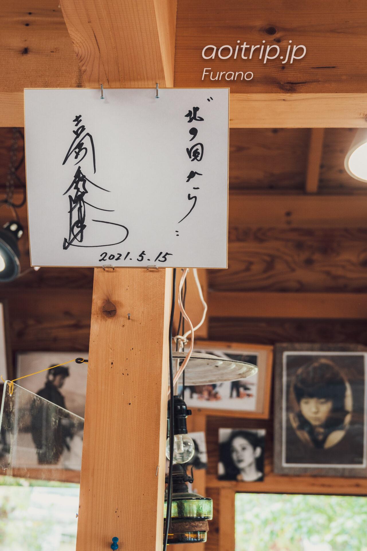 五郎の石の家(Goro's Stone House)吉岡秀隆さんのサイン