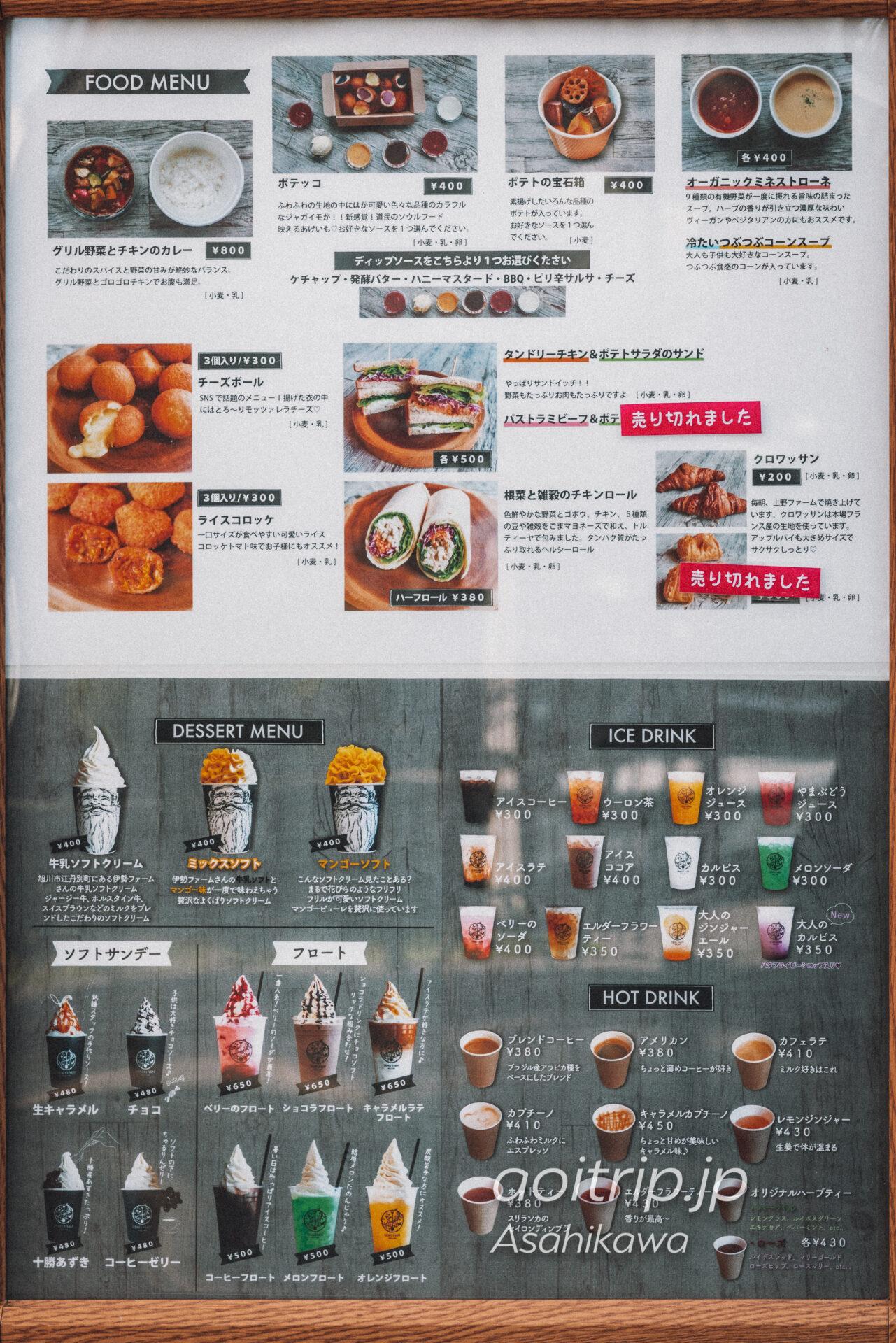 上野ファーム ナヤカフェのメニュー