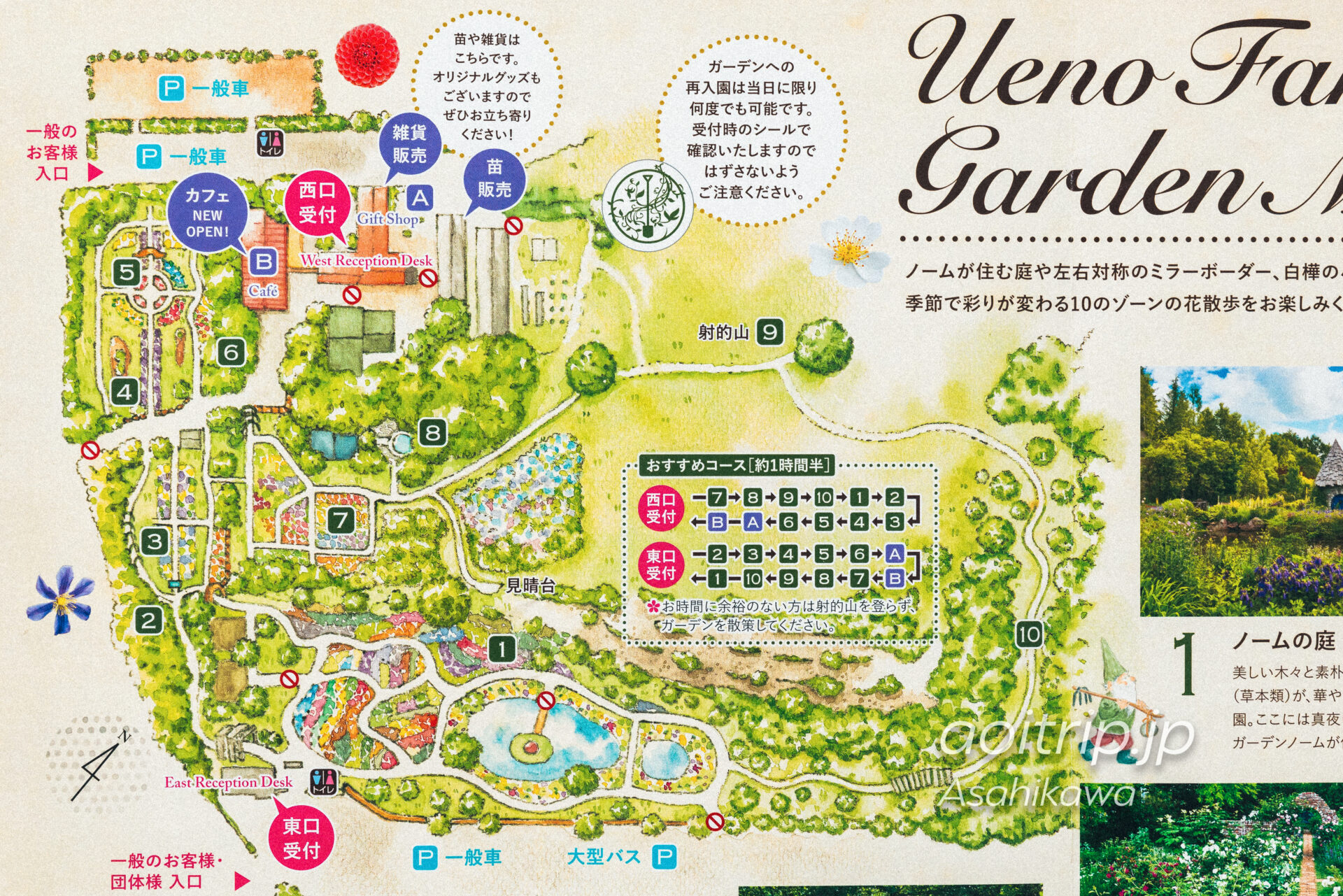 旭川のガーデン「上野ファーム」のマップ
